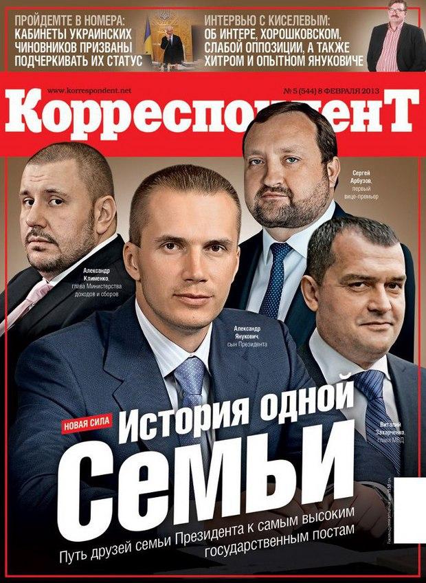 Бизнес Семьи Януковича. Коррупция в Украине.